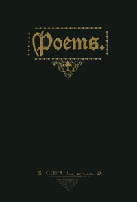 cover for book Poems